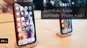ผู้ผลิตชิ้นส่วนเผยกับสื่อต่างประเทศ Apple ลดกำลังผลิต iPhone ลงแล้ว