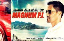 Magnum P.I. แมกนัม คนระห่ำสืบ ปี 2