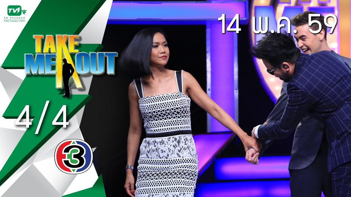 Take Me Out Thailand S10 ep.6 ฟูจิ-คิม 4/4 (14 พ.ค. 59)