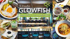 5 ร้านเด็ด Glowfish Co-Dining Space คอมมูนิตี้ความอร่อยของมนุษย์ออฟฟิศ