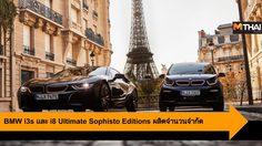 BMW i3s เเละ i8 Ultimate Sophisto Editions ผลิตจำนวนจำกัด 1,200คัน