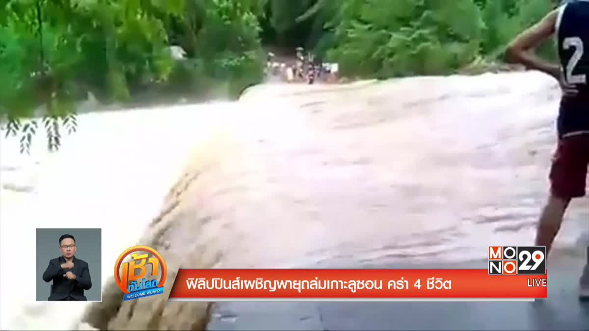 ฟิลิปปินส์เผชิญพายุถล่มเกาะลูซอน คร่า 4 ชีวิต