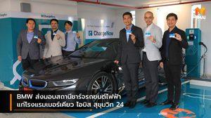 BMW ส่งมอบสถานีชาร์จรถยนต์ไฟฟ้าแก่โรงแรมเมอร์เคียว ไอบิส สุขุมวิท 24