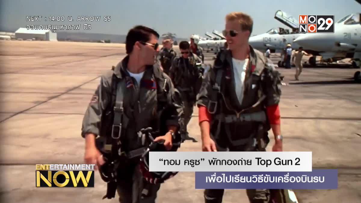 """""""ทอม ครูซ"""" พักกองถ่าย Top Gun 2 เพื่อไปเรียนวิธีขับเครื่องบินรบ"""