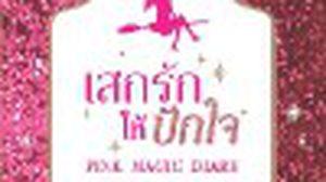 ประกาศผล/ร่วมสนุก ชิงรางวัล พ็อคเก็ตบุ๊ค เสกรักให้ปักใจ PINK MAGIC DIARY by กมลชนก ปานใจ