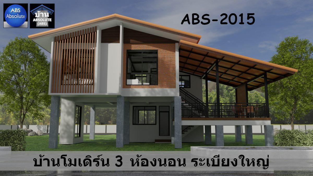 แบบบ้าน Absolute ABS 2015 บ้านโมเดิร์น ระเบียงใหญ่ 3 ห้องนอน