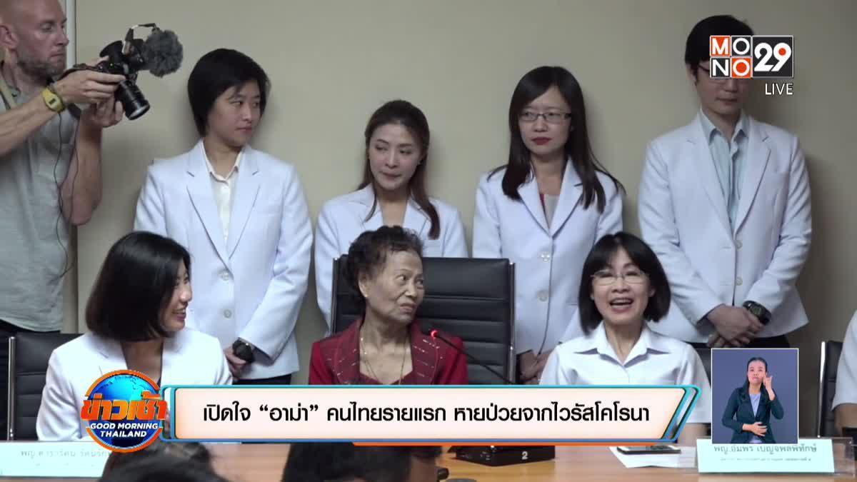 """เปิดใจ """"อาม่า"""" คนไทยรายแรก หายป่วยจากไวรัสโคโรนา"""