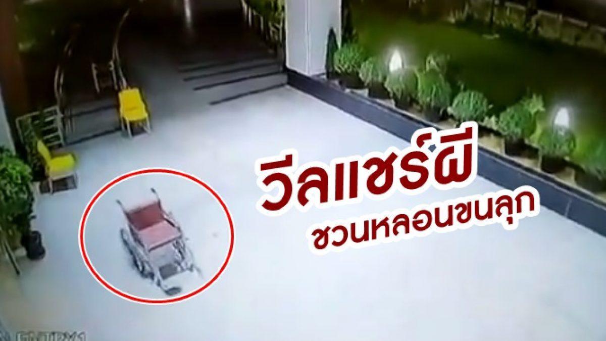 ชวนหลอนจนขนลุก! CCTV จับภาพวีลแชร์ผี เคลื่อนที่ได้เอง รปภ.อินเดียยันไม่มีลมกระโชก
