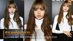 ซูม เมคอัพสวยฟาด ลิซ่า BLACKPINK ที่ CELINE ที่ปารีสแฟชั่นวีค SS 2020