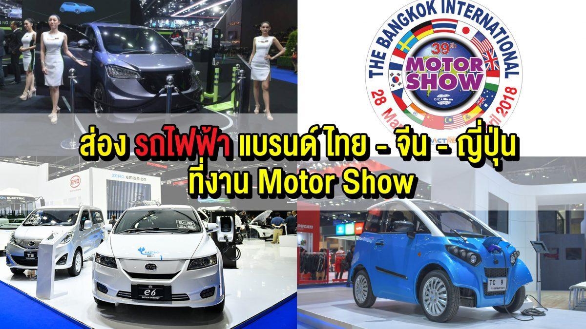 ส่อง รถไฟฟ้า แบรนด์ ไทย - จีน - ญี่ปุ่น ในงาน Motor Show 2018