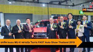 Isuzu ยกทัพ Isuzu MU-X อีกหลายรุ่น ในงาน FAST Auto Show Thailand 2019