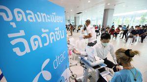 ดีแทค สนับสนุนคนไทยฉีดวัคซีนเพื่อชาติ จัดเต็มสิทธิพิเศษดีแทค รีวอร์ดให้ฟรี กว่า 1 แสนสิทธิ์ ตลอด 3 เดือน