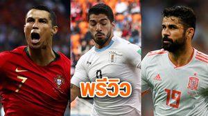 พรีวิว: ฟุตบอลโลก 2018 วันที่ 20 มิ.ย. !! ชม โรนัลโด้ โชว์ฝีเท้าช่วงค่ำ, สเปน คู่ดึก