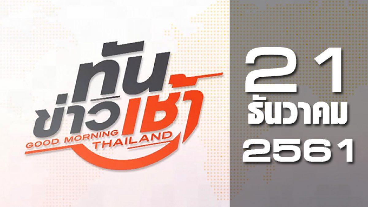 ทันข่าวเช้า Good Morning Thailand 21-12-61