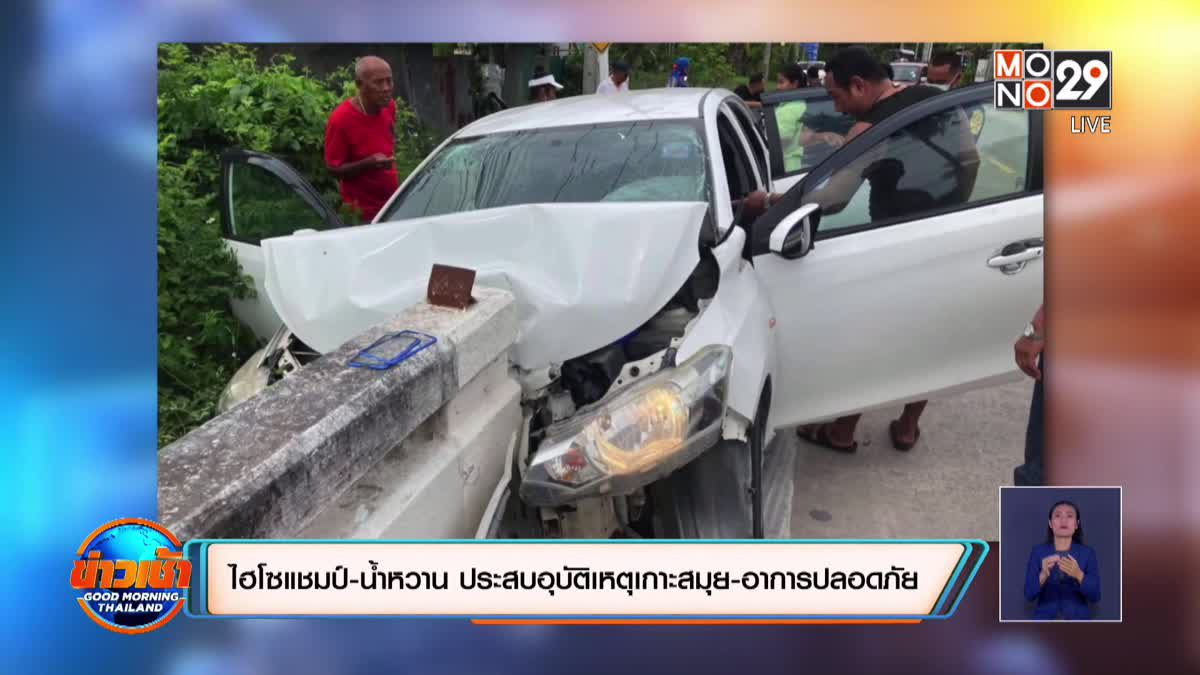 ไฮโซแชมป์-น้ำหวานประสบอุบัติเหตุเกาะสมุย - อาการปลอดภัย