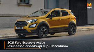 2021 Ford Ecosport Active เสริมลุคครอสโอเวอร์สายลุย สนุกไม่จำกัดเส้นทาง