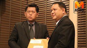 ทนายยื่นดีเอสไอ สอบสวนผู้บริหารธนาคารกรุงไทย คดีฟอกเงิน
