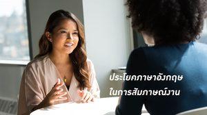 ประโยคภาษาอังกฤษ ในการสัมภาษณ์งาน
