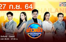 ข่าวเช้า Good Morning Thailand 27-09-64