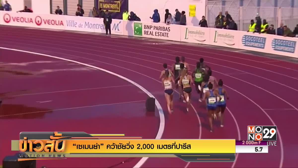"""""""เซเมนย่า"""" คว้าชัยวิ่ง 2,000 เมตรที่ปารีส"""