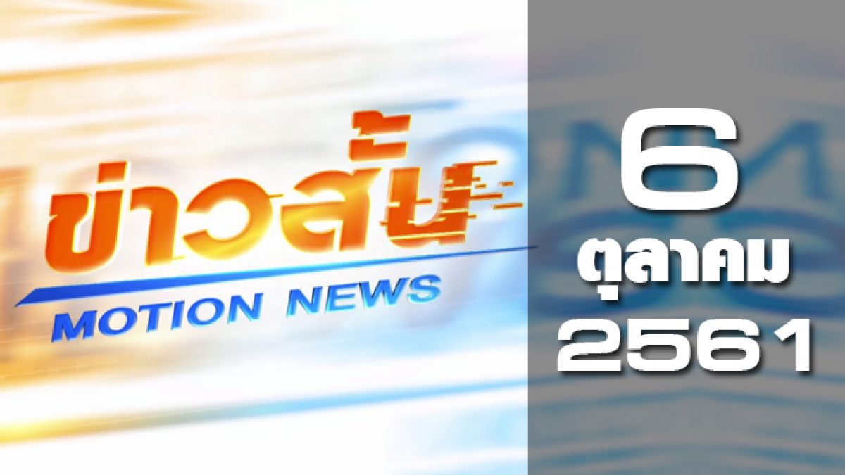 ข่าวสั้น Motion News Break 2 06-10-61