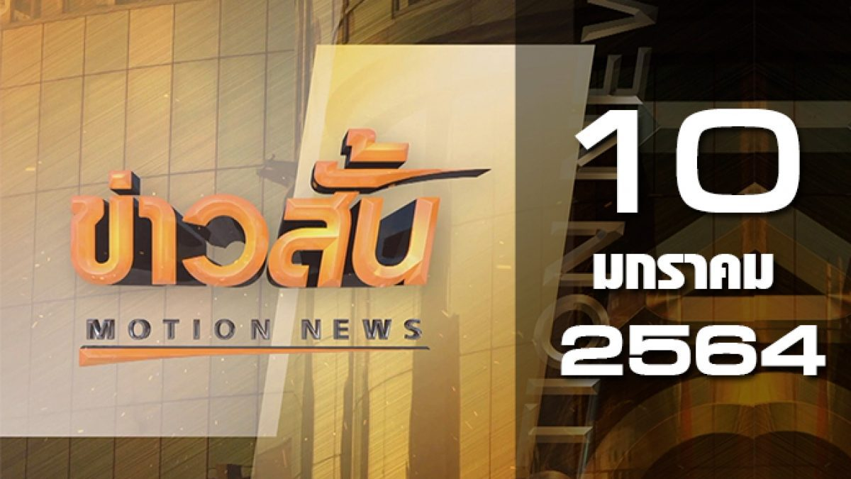 ข่าวสั้น Motion News Break 4 10-01-64