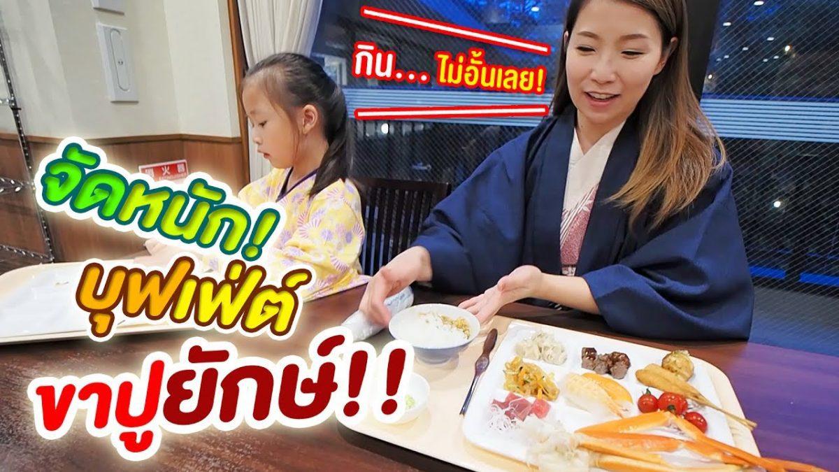 น้องเกรซ จัดหนัก! บุฟเฟ่ต์ขาปูยักษ์!! ที่ญี่ปุ่น (กินเยอะมาก!!)