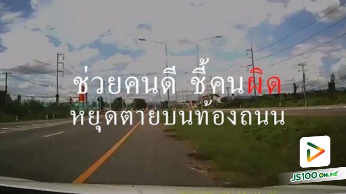 โครงการ เสริมสร้างจิตสำนึกการใช้รถใช้ถนนจากคลิปวีดีโอ