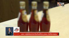 นายก ส.ผู้ผลิตอาหารฯปัด 'น้ำปลาไทย' ถูกแบนยันได้มาตรฐาน