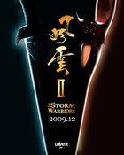 The Storm Warriors ฟงอวิ๋น 2 ขี่พายุทะลุฟ้า