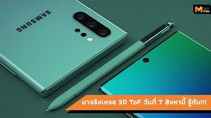 Samsung Galaxy Note 10 อาจจะมีเซ็นเซอร์ 3D ToF ถึง 2 ตัว