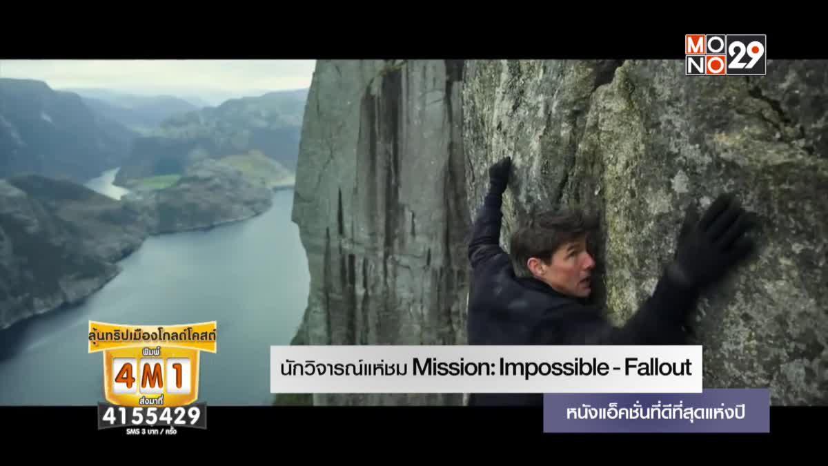 นักวิจารณ์แห่ชม Mission: Impossible - Fallout หนังแอ็คชั่นที่ดีที่สุดแห่งปี