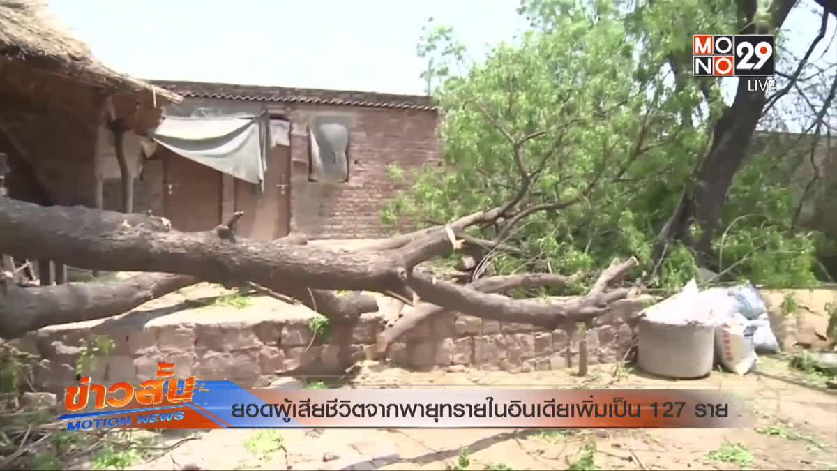 ยอดผู้เสียชีวิตจากพายุฝุ่นในอินเดียเพิ่มเป็น 127 ราย