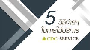 CDC Service เรื่องช้อปยกให้คุณ เรื่องจัดส่งคือหน้าที่เรา