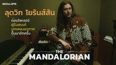 ลุดวิก โยรันส์สัน คอมโพเซอร์ผู้รังสรรค์บทเพลงอวกาศขึ้นมาอีกครั้งใน The Mandalorian