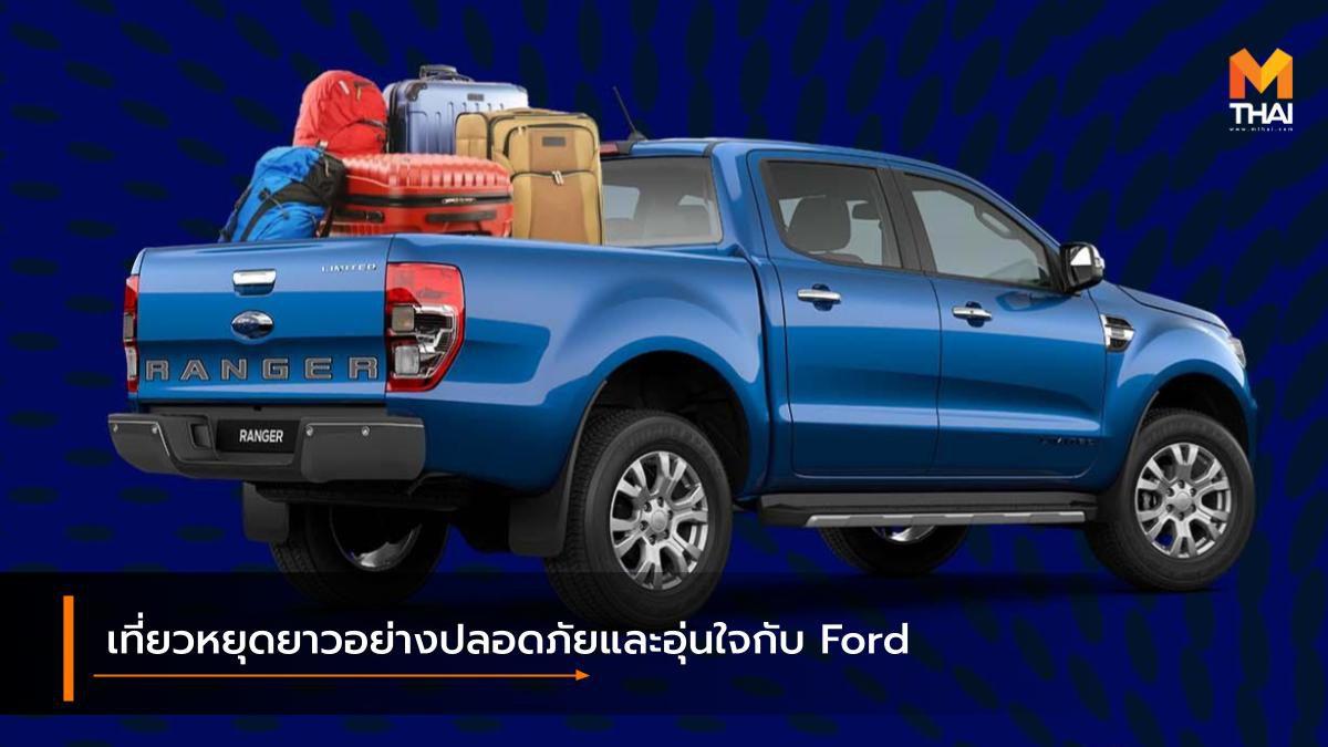 เที่ยวหยุดยาวอย่างปลอดภัยและอุ่นใจกับ Ford