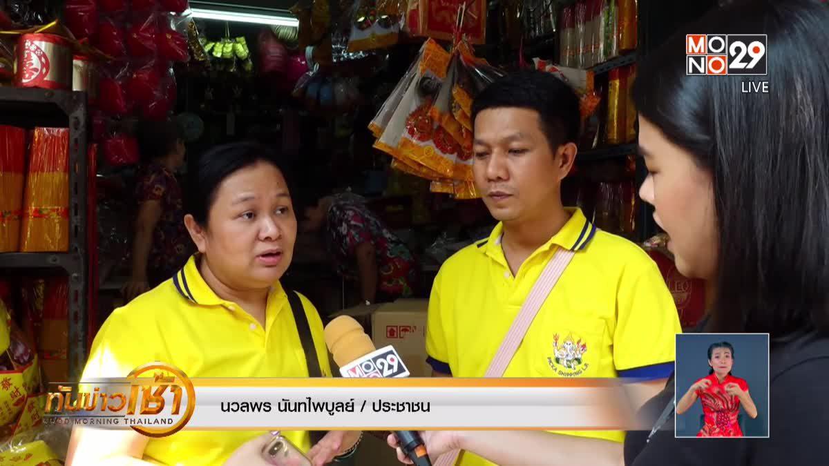 ประชาชนขานรับลดการเผาช่วงตรุษจีน