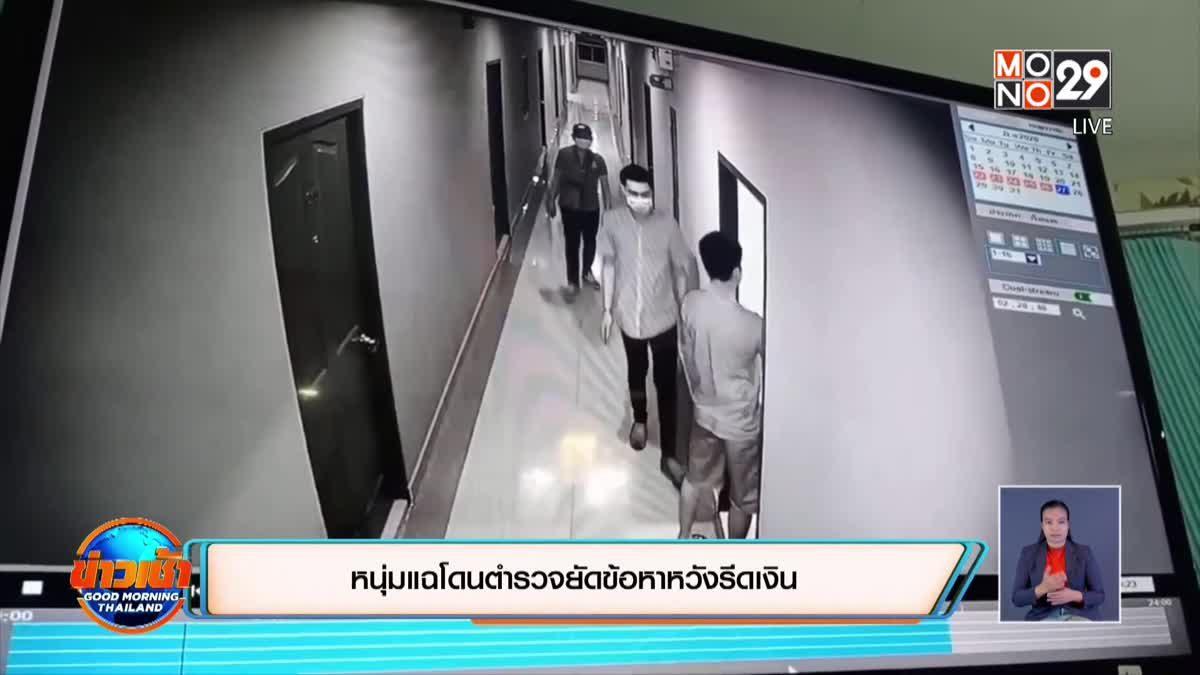 หนุ่มแฉโดนตำรวจยัดข้อหาหวังรีดเงิน