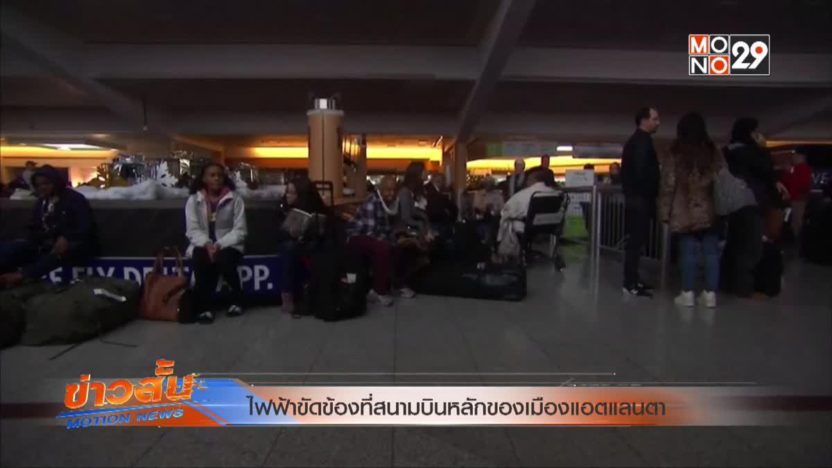 ไฟฟ้าขัดข้องที่สนามบินหลักของเมืองแอตแลนตา