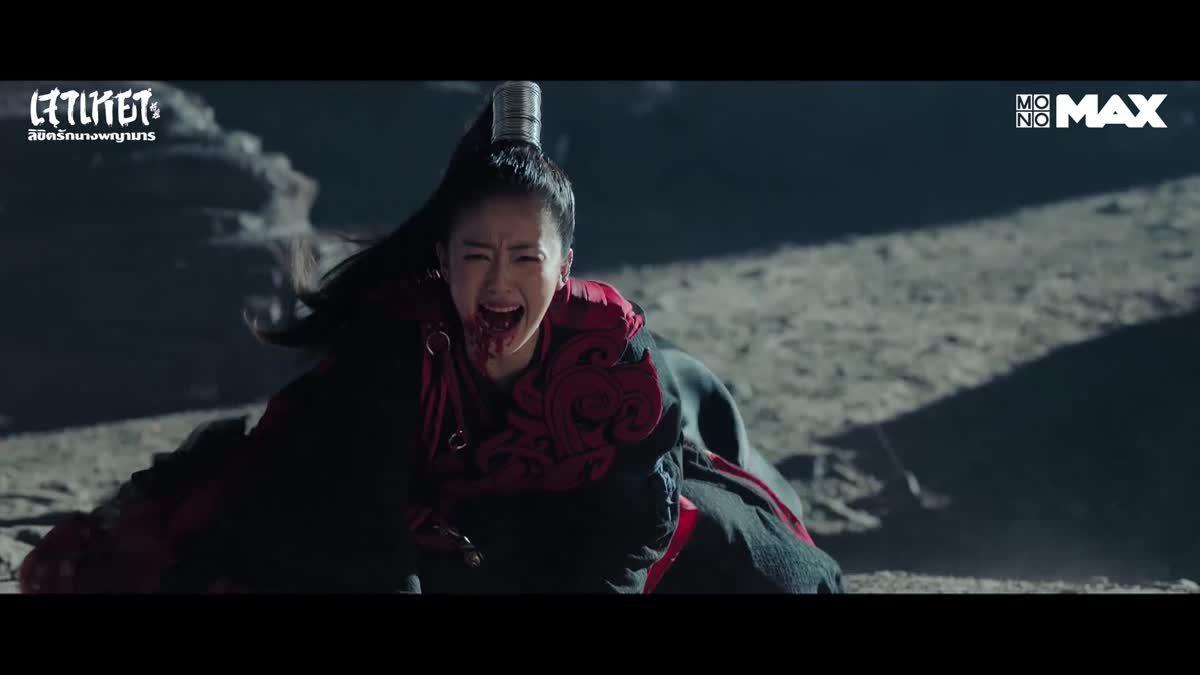 ถึงคราวนางพญามารเจาเหยาสิ้นชื่อ ! | Zhao Yao เจาเหยา ลิขิตรักนางพญามาร