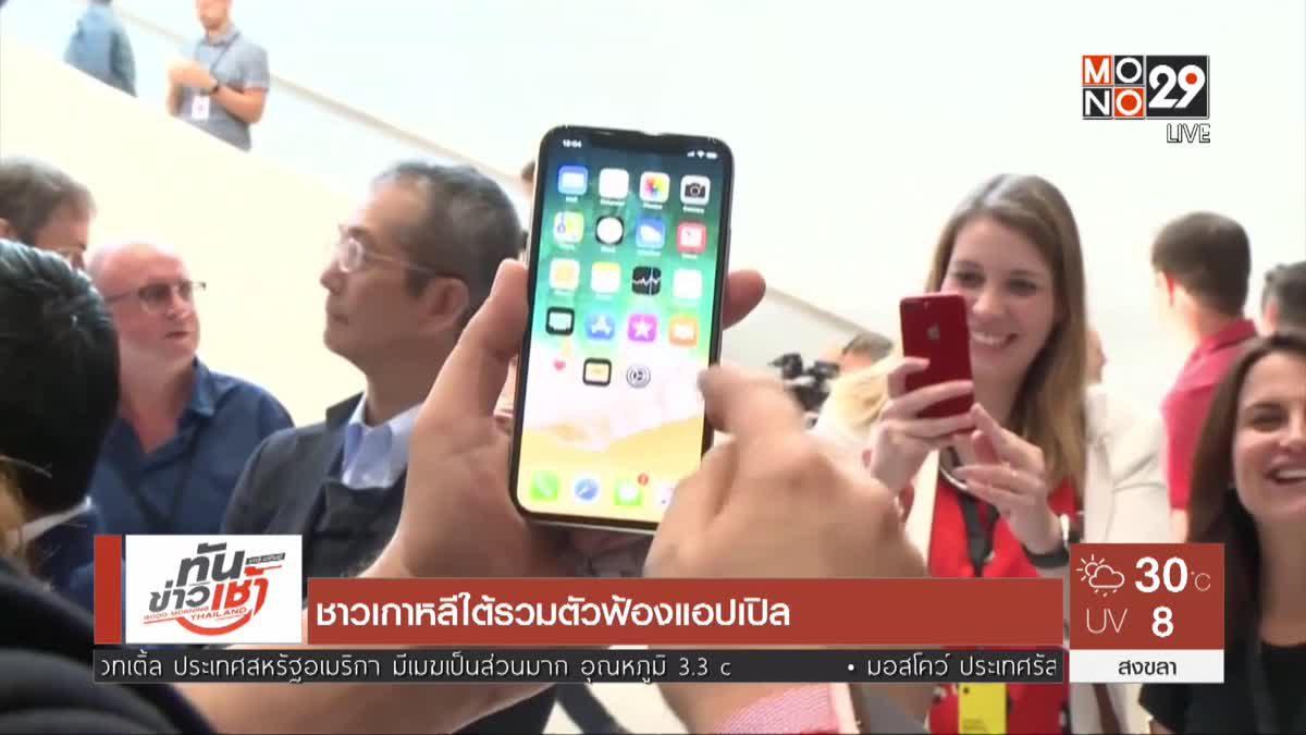 ชาวเกาหลีใต้รวมตัวฟ้องแอปเปิล