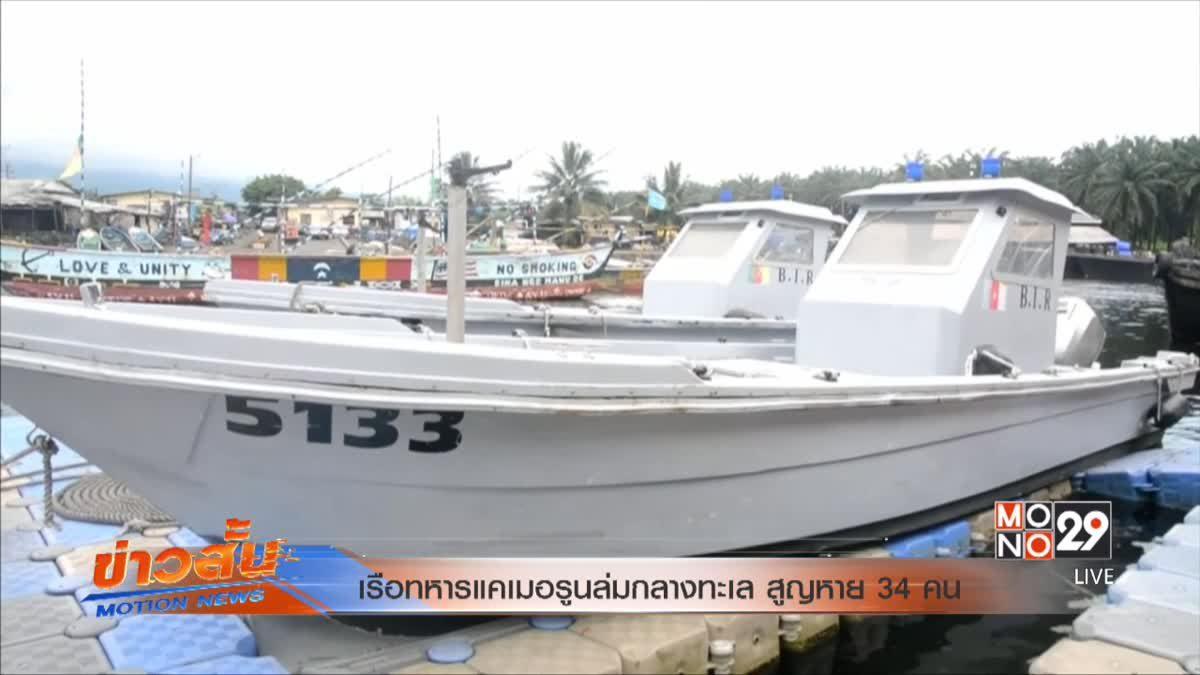 เรือทหารแคเมอรูนล่มกลางทะเล สูญหาย 34 คน