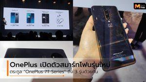 สมาร์ทโฟนรุ่นใหม่ OnePlus 7T Series เปิดราคาเริ่มต้นที่ 17,990 บาท