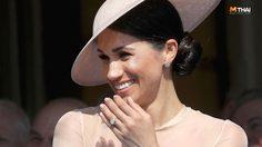 สังเกตกันไหม แหวนหมั้น ของ เมแกน มาร์เคิล เปลี่ยนไปจากเดิม!