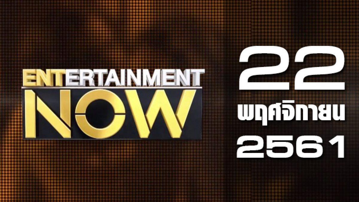 Entertainment Now Break 1 22-11-61