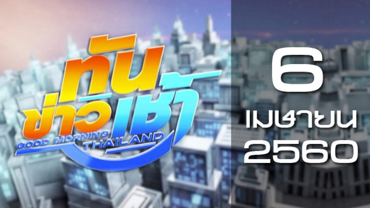 ทันข่าวเช้า Good Morning Thailand 06-04-60