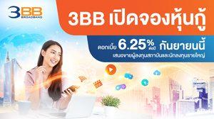3BB เปิดจองหุ้นกู้ดอกเบี้ย 6.25% ต่อปี กันยายนนี้ เสนอขายผู้ลงทุนสถาบันและนักลงทุนรายใหญ่