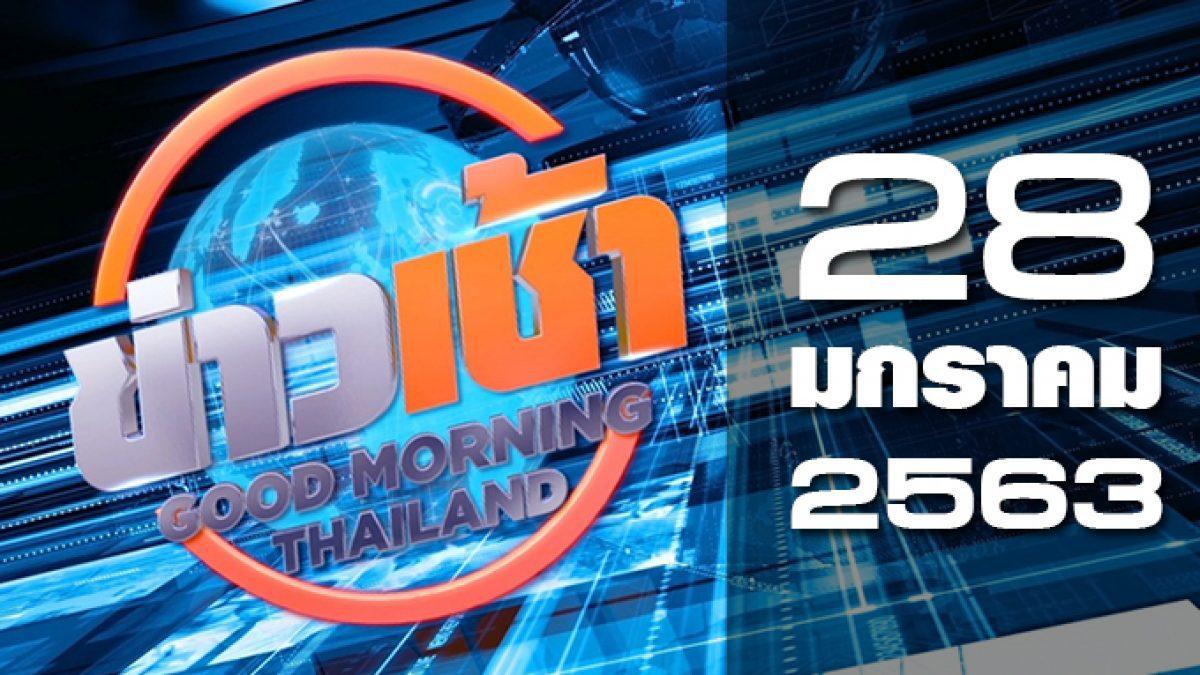 ข่าวเช้า Good Morning Thailand 28-01-63