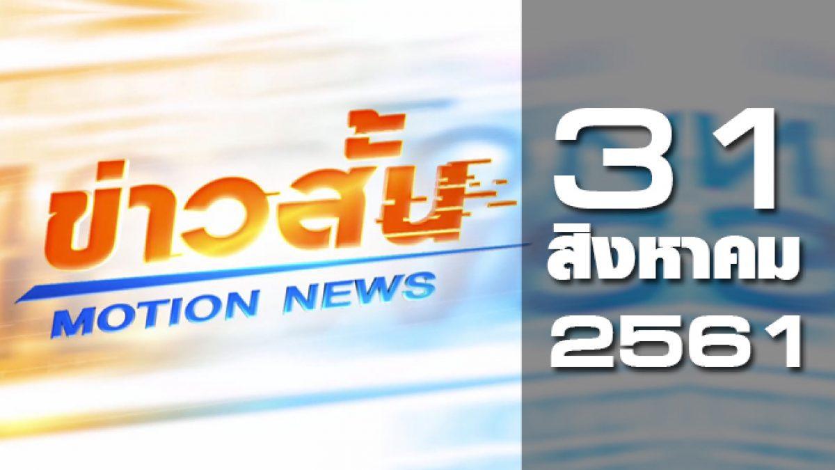 ข่าวสั้น Motion News Break 1 31-08-61