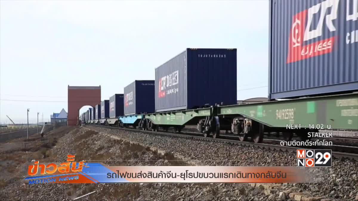 รถไฟขนส่งสินค้าจีน-ยุโรปขบวนแรกเดินทางกลับจีน